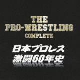 ザ・プロレスリング完全版~日本プロレス激闘60年史