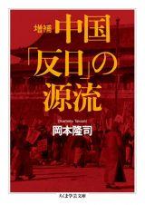 中国「反日」の源流<増補>