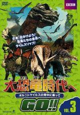 大恐竜時代へGO!!Vol.3