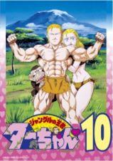 ジャングルの王者ターちゃん10