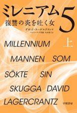 ミレニアム5(上)