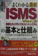 図解入門よくわかる最新ISMSVer.2情報セキュリティマネジメントシステムの