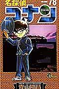 名探偵コナン78