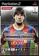 ワールドサッカーウイニングイレブン2011
