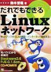 だれでもできるLinuxネットワーク