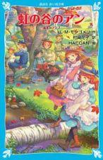 虹の谷のアン
