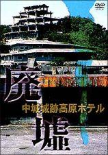 廃墟「中城城跡高原ホテル」