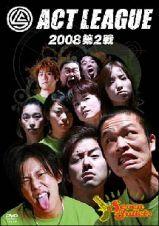 アクトリーグ2008