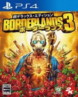 『ボーダーランズ3』超デラックス・エディション