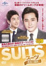 SUITS/スーツ~運命の選択~Vol.9