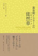 黄金期イスラームの徒然草