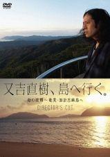又吉直樹、島へ行く。ディレクターズカット