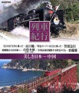 列車紀行‐美しき日本