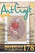 四季彩アートクラフト