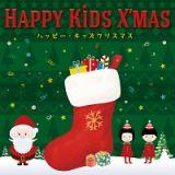 ハッピー・キッズクリスマス