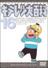 キテレツ大百科DVD16