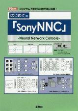 はじめての「SonyNNC」