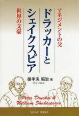 「マネジメントの父」ドラッカーと「世界の文豪」シェイクスピア