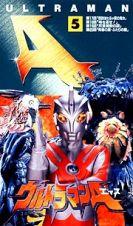 ウルトラマンA(エース)5