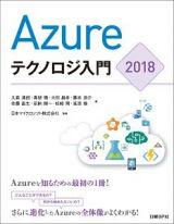 Azureテクノロジ入門