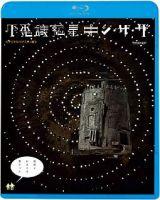 不思議惑星キン・ザ・ザ≪デジタル・リマスター版≫