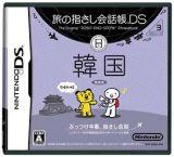 旅の指さし会話帳DS:韓国