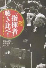 "200CD""指揮者""聴き比べ!"