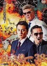 日本統一38