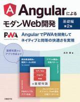 AngularによるモダンWeb開発