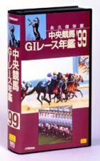 '99中央競馬GI