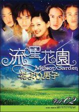 流星花園~花より男子~2