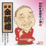 NHK落語名人選~柳家