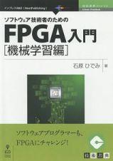 ソフトウェア技術者のためのFPGA入門<オンデマンド版>