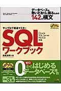 SQLワークブック