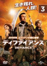 DEFIANCE/ディファイアンスVol.3