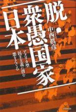 脱・衆愚国家日本