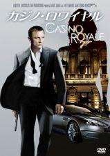007/カジノロワイヤル
