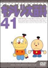 キテレツ大百科DVD41