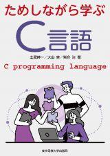ためしながら学ぶC言語