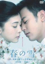 春の雪~清顕と聡子の追想物語~