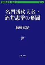 名門譜代大名・酒井忠挙の奮闘