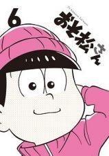 おそ松さん第2期第6松