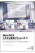 MacOS10システム管理リファレンス