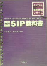SIP教科書<改訂版>