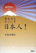 ねずさんの昔も今もすごいぞ日本人!