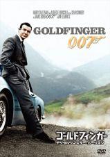 007/ゴールドフィンガー<デジタルリマスター・バージョン>
