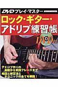 ロック・ギター・アドリブ練習帳