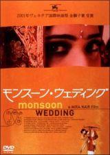 モンスーン・ウェディング