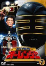 超力戦隊オーレンジャー7