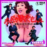 東宝レコード